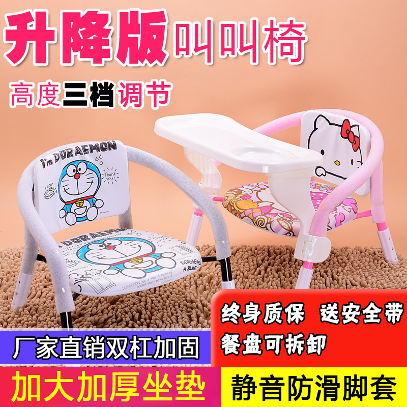 Обеденные детские стулья Артикул 605931279212