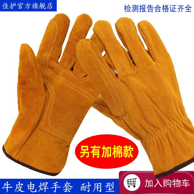 佳护 短款全牛皮电焊手套二层牛皮焊接焊工耐用隔热劳保防护手套