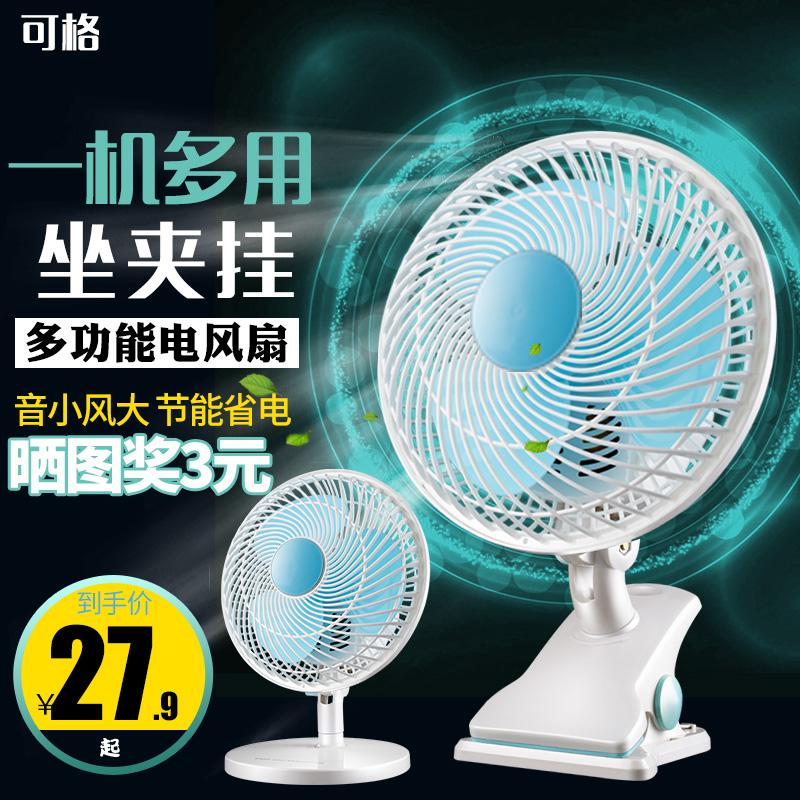 Вентилятор мини студент комната с несколькими кроватями кровать малый вентилятор небольшой офис комната сон комната прикроватный немой рабочий стол клип вентилятор