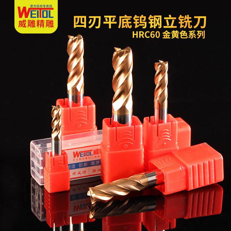 威特进口HRC60涂层四刃平底铣刀模具铣刀合金钨钢立铣刀数控刀具