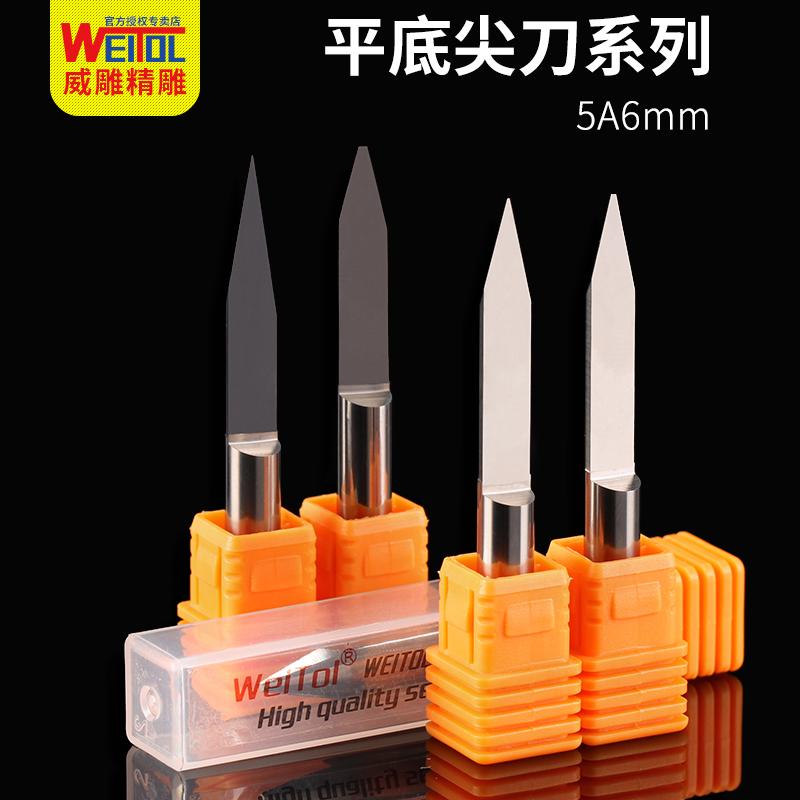 威特5A进口钨钢6mm平底尖刀浮雕锥度雕刻刀头数控电脑雕刻机刀具