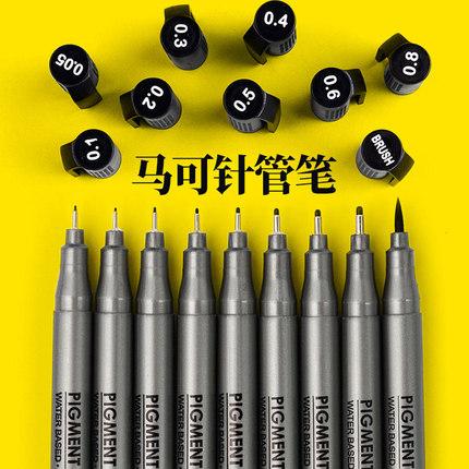 马可marco针管笔套装漫画设计防水