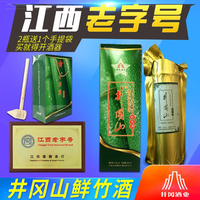 江西井冈山特产竹酒 竹筒酒原生态 青竹52度500ml白酒鲜竹子酒