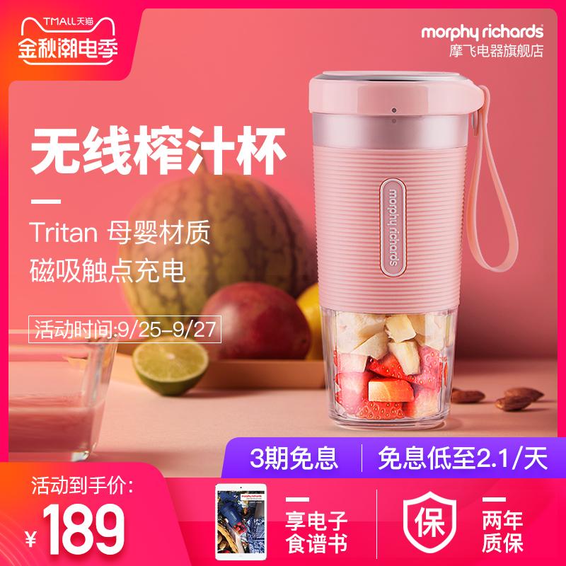 摩飞便携式榨汁杯多功能家用小型无线便携迷你水果汁料理机榨汁机
