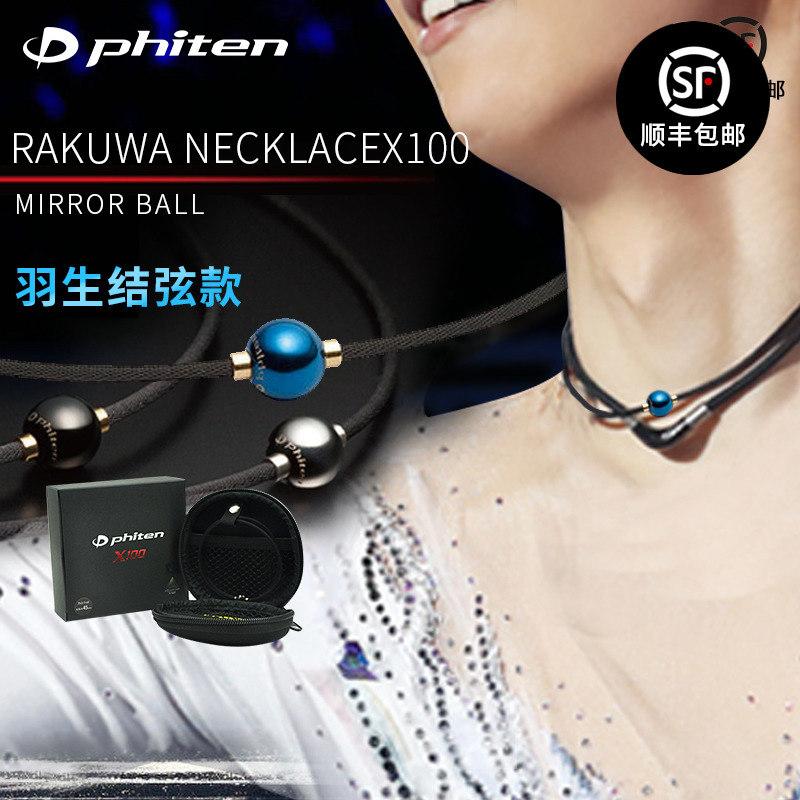 法藤phiten 日本进口钛X100水溶钛项链 羽生结弦 颈椎项环 项圈
