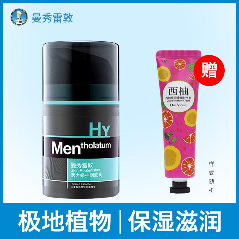 Mentholatum mens milk emulsion, moisturizing cream, face oil, moisturizing and moisturizing products.
