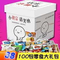 七夕情人节生日礼物送女生男生闺蜜女朋友男朋友创意实用零食礼包