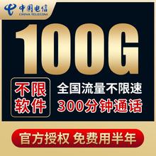电信纯上网卡无线5g大王0月租速卡
