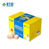 黄天鹅鸡蛋可生食无菌新鲜溏心温泉日本寿喜锅烧日料30枚鸡蛋
