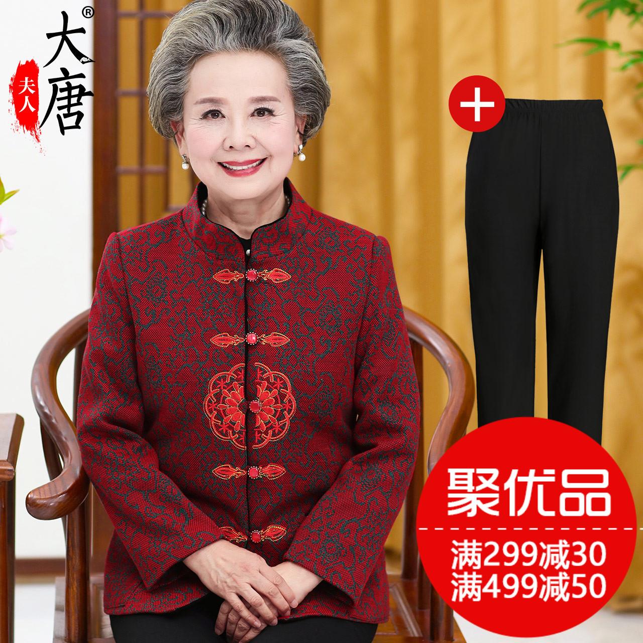 中老年人秋装女装外套60岁奶奶装老人衣服妈妈套装秋季春秋70唐装