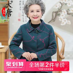 中老年人春装女奶奶春季外套妈妈2020年新款上衣老人太太薄款外衣