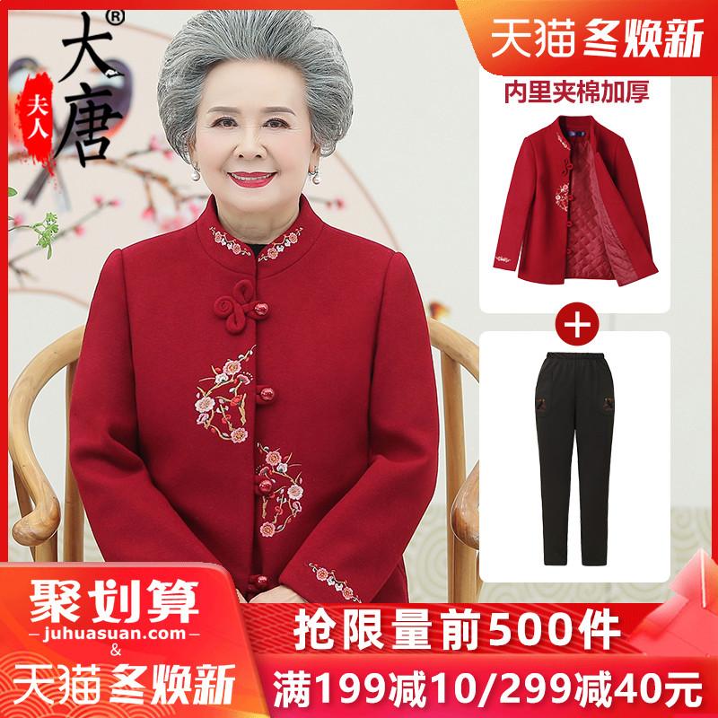 奶奶冬装加厚外套中老年人秋装女妈妈老人衣服唐装太太-唐装女(大唐夫人旗舰店仅售138元)