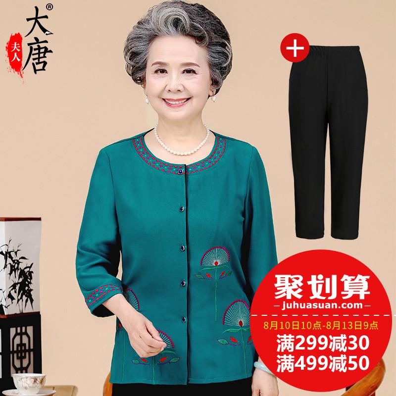 中式奶奶夏装套装中老年人女装民族风服饰老人衣服妈妈装秋装小衫