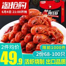 谷源道麻辣十三香小龙虾即食34-50只