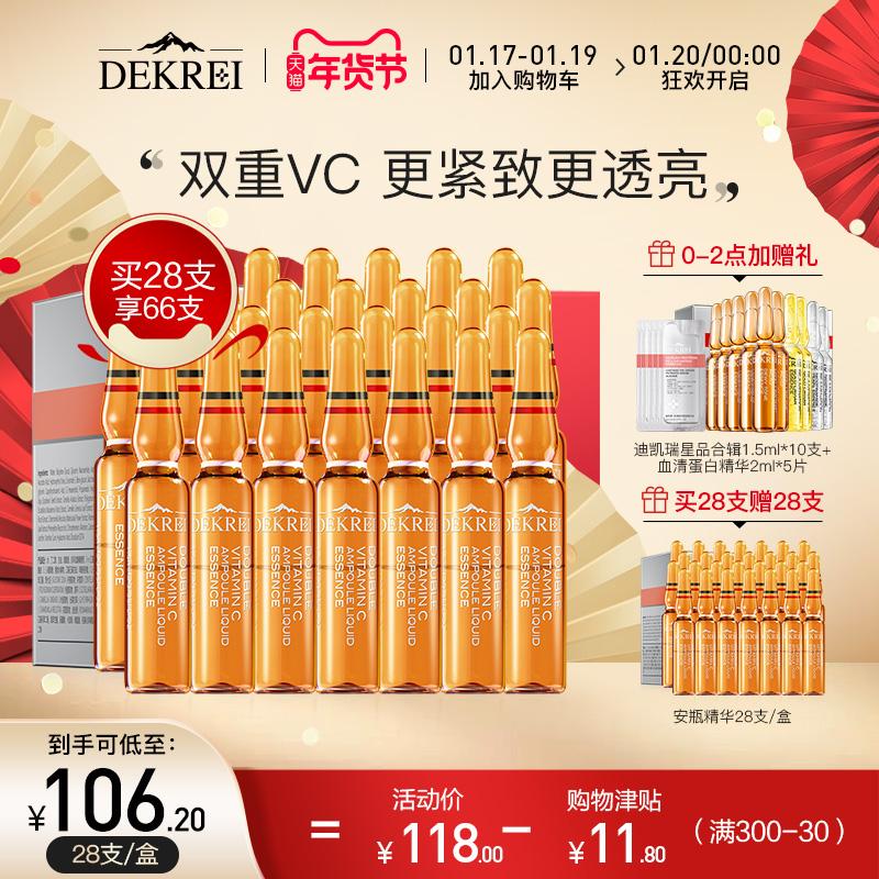 升级款 迪凯瑞VC安瓶精华液377原液精华补水保湿提亮焕白面部精华
