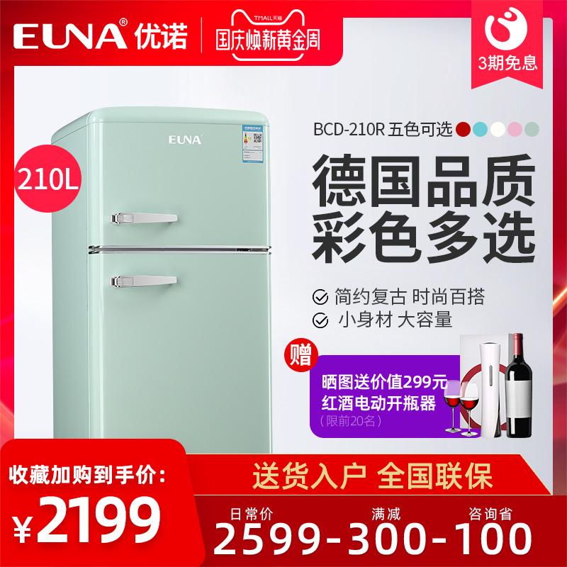 优诺双门式彩色冷藏冷冻宿舍电冰箱10月10日最新优惠