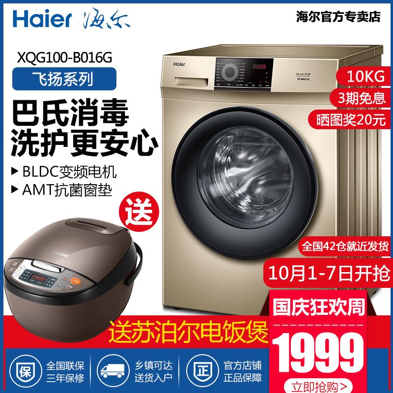 海尔变频滚筒洗衣机全自动家用十10公斤kg大容量智能超静音上排水
