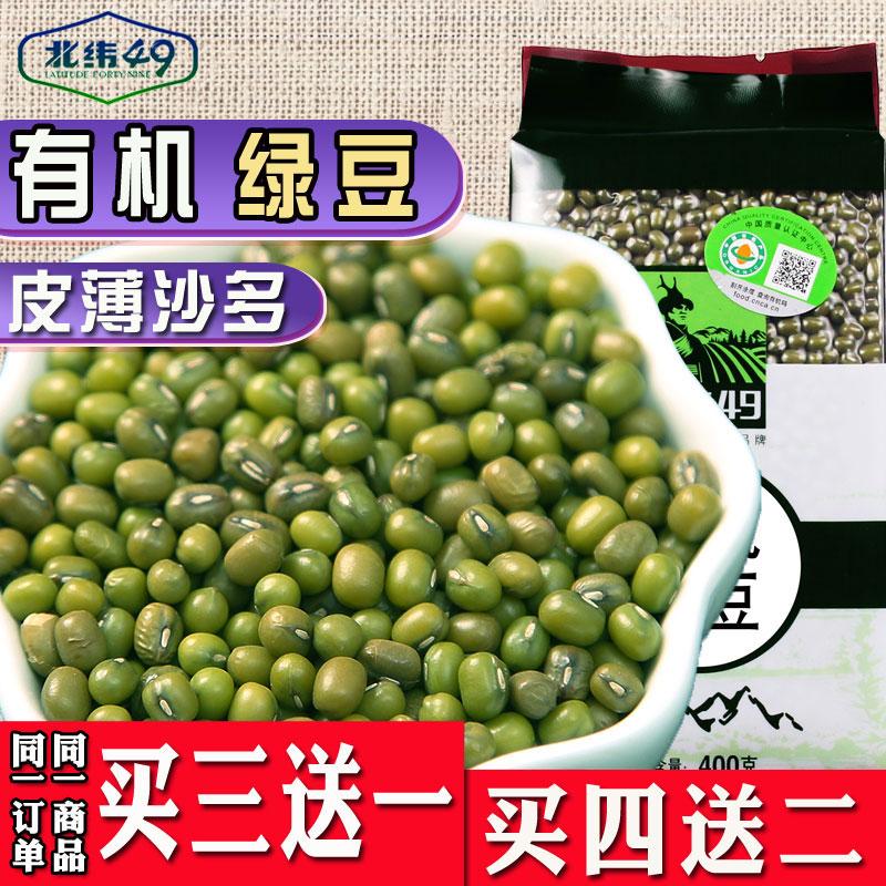 北纬49东北有机非转2020年新鲜农家能生豆芽的专用大粒小绿豆400g