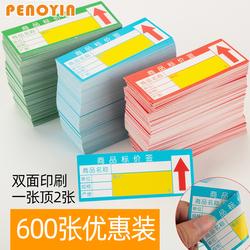 PENOYIN/鹏盈 600张超市商品标价签 货架标签纸展示牌便利店标价牌价钱牌货架卡纸双面手写价格牌促销牌特价