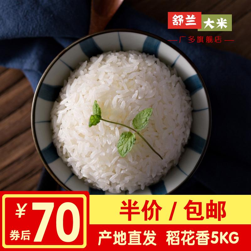 舒兰大米 东北稻花香 2018新米基地优质出口香米粥米5kg10斤