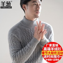 New winter cashmere sweater, men's thick sweater, round collar, high collar Korean twist knitted sweater