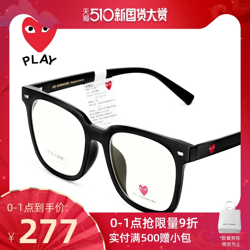 川久保玲素颜平光黑框防蓝光眼镜框