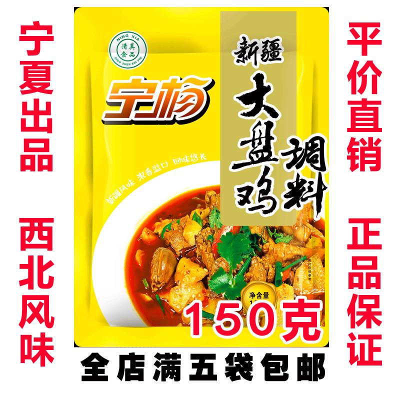 宁杨新疆大盘鸡调料 清真香辣鸡麻辣鸡调料宁夏清真食品 5袋包邮