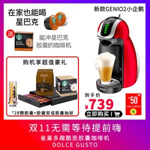 领50元券购买雀巢星巴克全自动胶囊小企鹅咖啡机