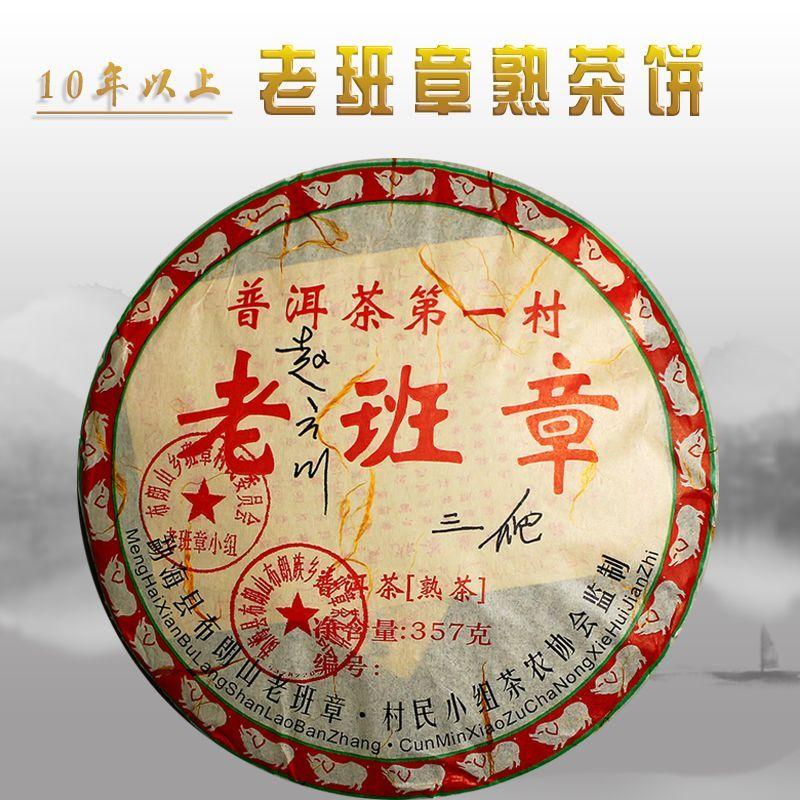 老章班普洱茶熟茶饼十年以上特级潽洱荼第一村老班章10年普尔茶叶