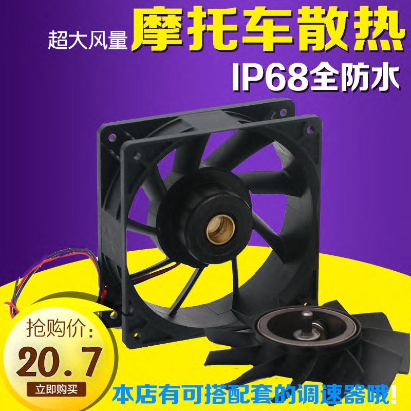 全防水台达4.8A PFC1212DE摩托车油冷机头散热/汽车增压风扇12038
