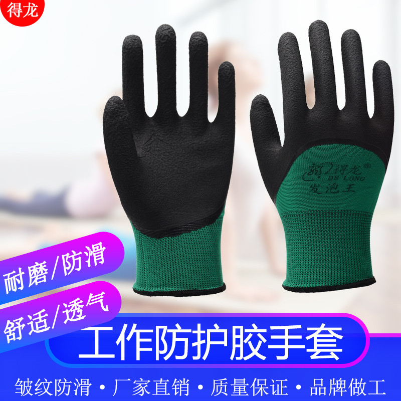 Foam King gloves labor protection wear resistance work immersion rubber work belt rubber mens breathable anti slip rubber plastic protective gloves