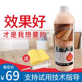 木地板消声剂响声消除剂清除消音剂实木复合去异响除响液去响声油