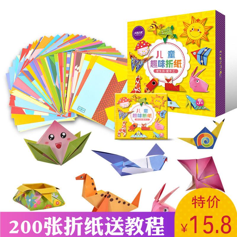 折纸书大全儿童立体手工制作玩具diy彩纸材料幼儿园益智初级剪纸