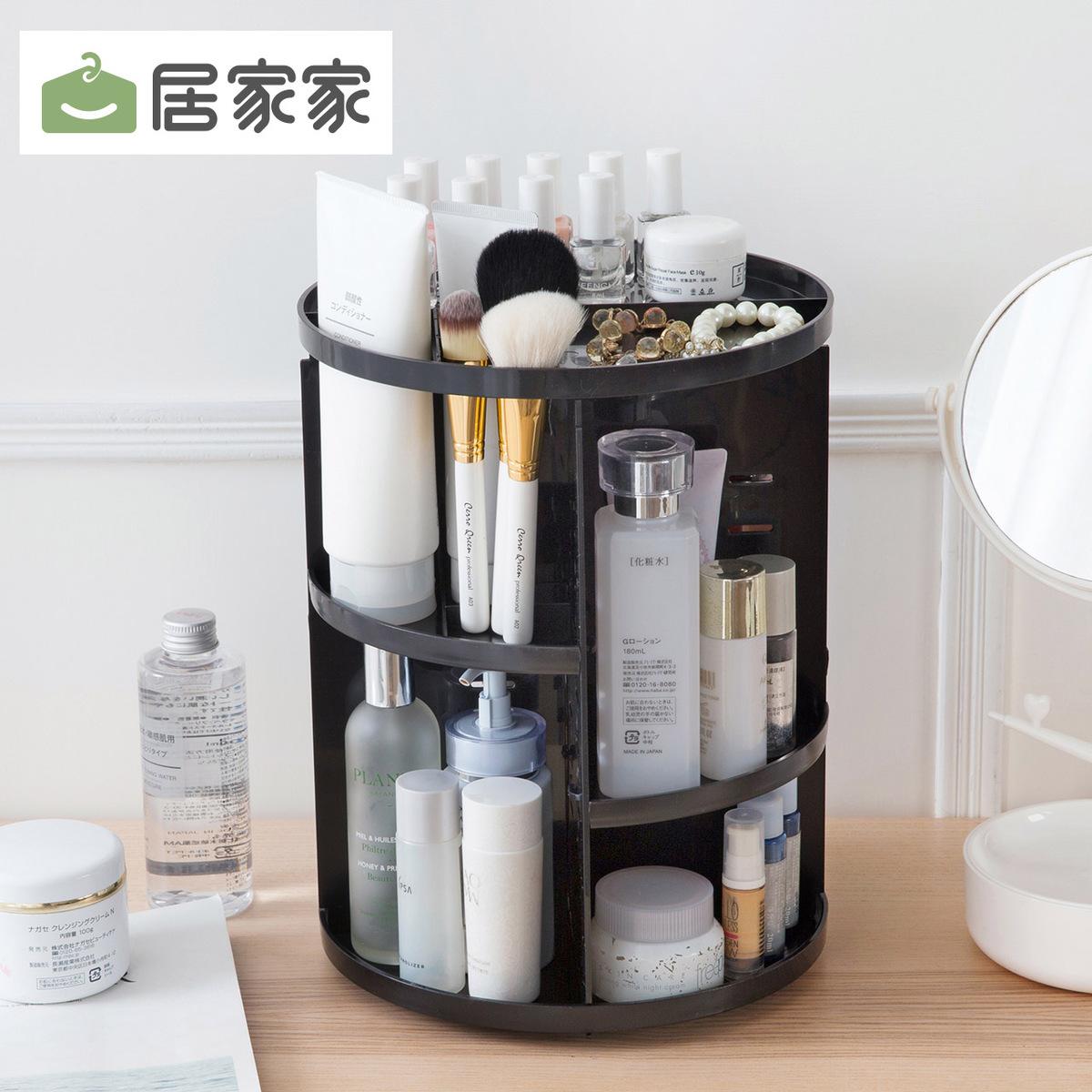 (用11.2元券)居家家旋转化妆品置物架梳妆台收纳盒桌面放护肤品架子塑料收纳架