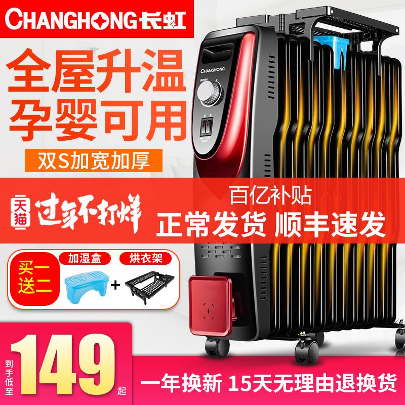 长虹取暖器家用电暖器电热油汀客厅电暖气片节能省电油丁烤火炉