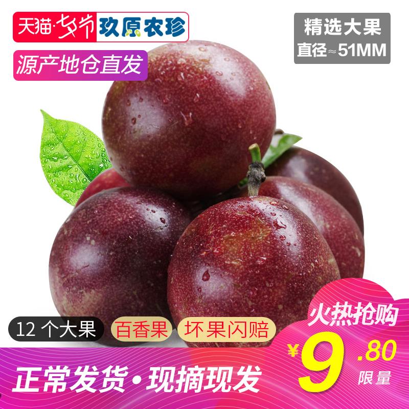 热带水果百香果大红果 现摘一级西番莲广西新鲜百味果特产 包邮