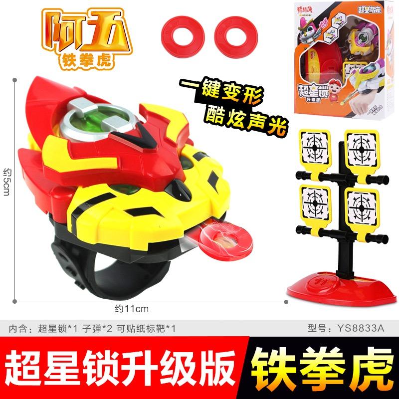猪猪侠玩具变形机器人正版全套装之超级萌宠五灵锁变身手表超星锁