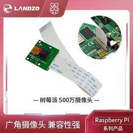 树莓派4代Raspberry Pi4B/3B+/3B500万像素广角CSI视频接口摄像头图片