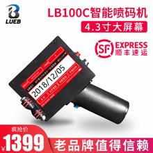 陆宝LB100C智能手持式喷码机全自动在线式激光打码机打价格生产日期小型打码器打标签条码二维码喷码机打码机