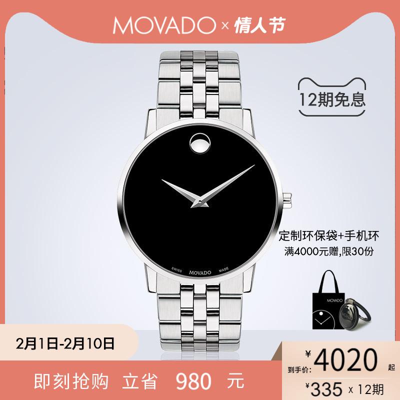Movado/摩凡陀博物馆系列钢带石英手表男表简约时尚