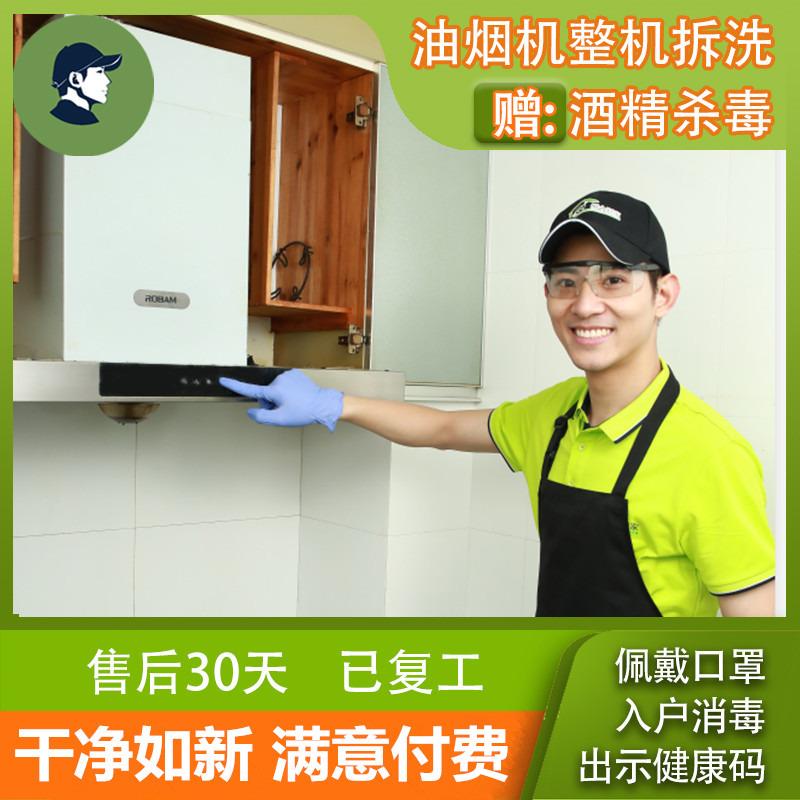 广州抽油烟机清洗服务脱排清洗家电佛山东莞上门深度拆洗油烟机
