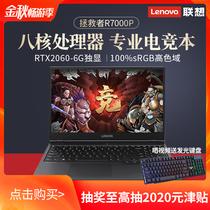 Lenovo联想拯救者R7000P2020款锐龙R7八核电竞游戏本笔记本电脑Y7000P轻薄便携手提电脑15.6英寸官方旗舰店