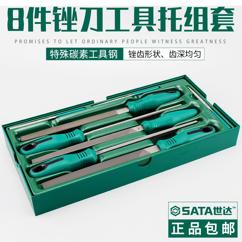 世达五金SATA工具托组套8件中齿扁三角锉刀套装汽车维修汽保09910