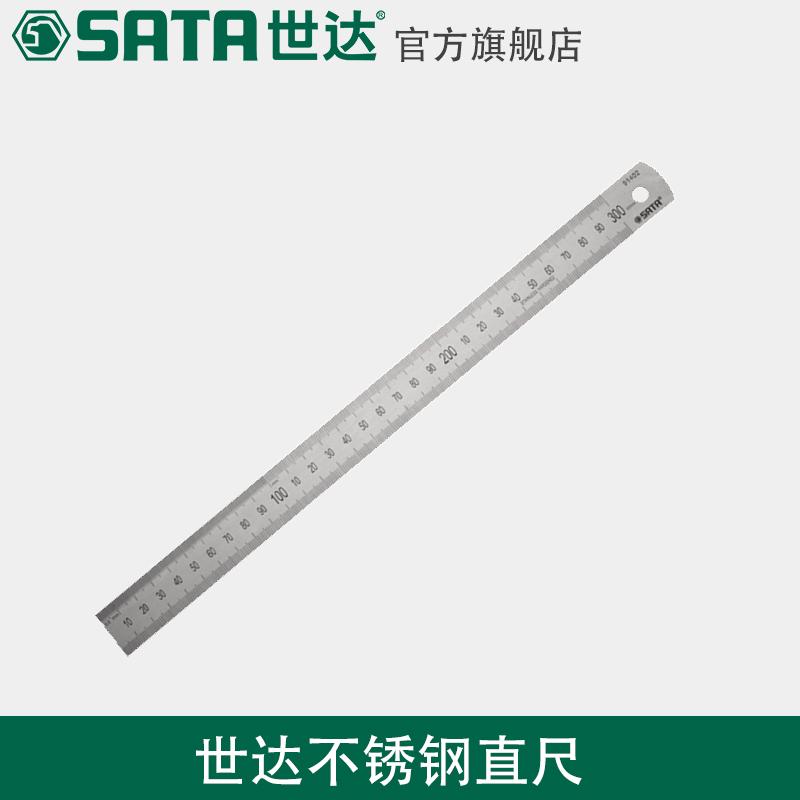 世达工具不锈钢直尺子钢直尺15/20/30/50cm厘米直尺钢直尺刻度尺