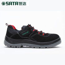 Shida Real cowhide anti-smash anti-static work labor protection shoe male steel plate shoe steel Baotou Air FF0511