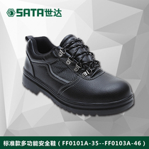 Shida Labor shoes standard multifunctional safety protective shoes anti-piercing steel Baotou bag breathable anti-static insulated shoes