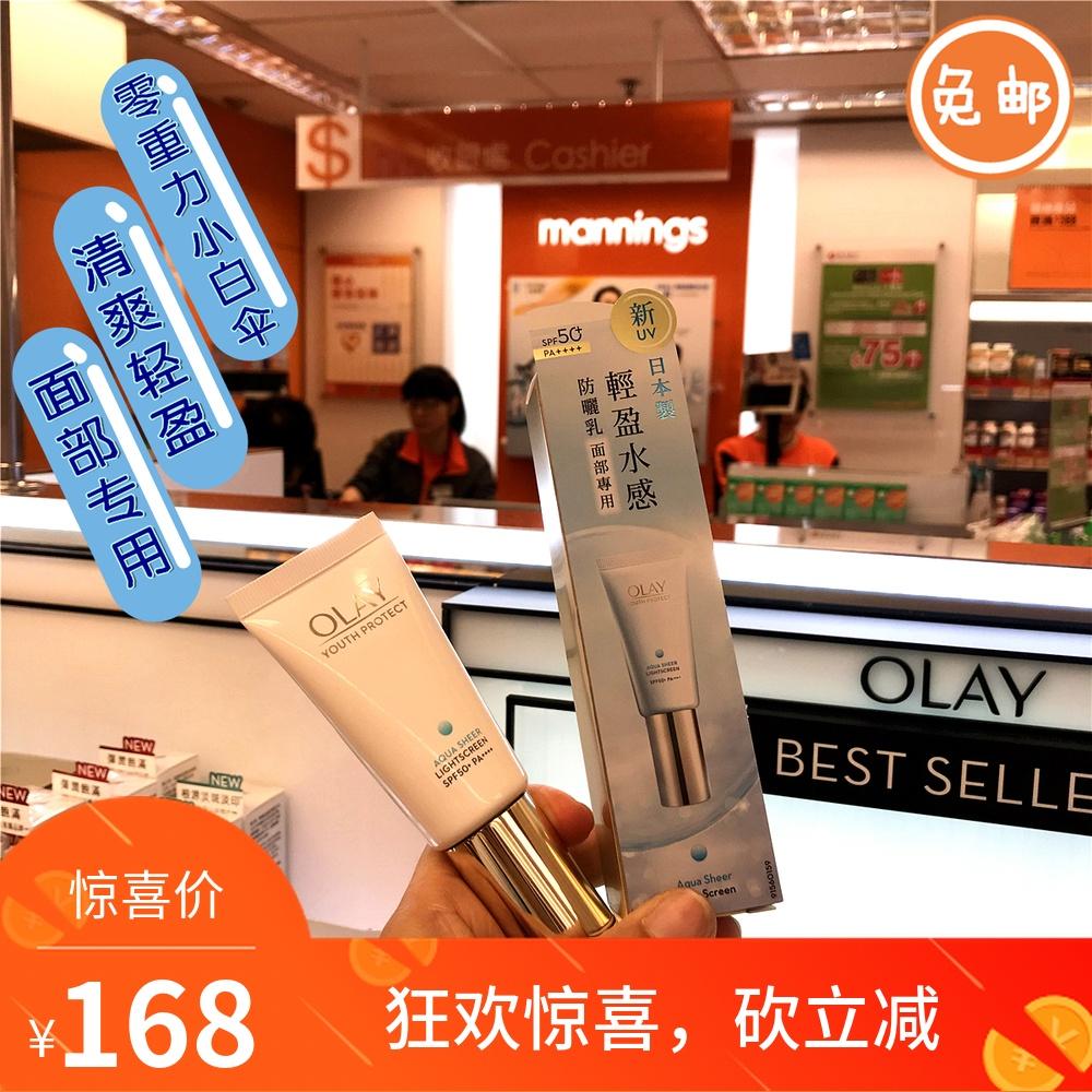 香港正品OLAY 零重力小白伞 水感凝时臻护菁颜防晒隔离精华乳清爽