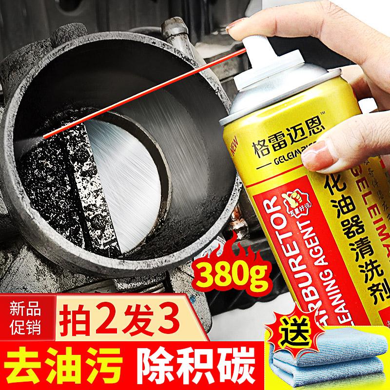 化油器清洗剂节气门积碳油污油泥强力去污车用摩托车喷油嘴清洁剂