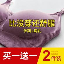 女專用聚攏防下垂產后胸罩喂奶 哺乳內衣孕婦文胸懷孕期孕期背心式