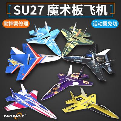 航模遥控diy固定翼飞机全套PP魔术板 KT苏27泡沫su27模型耐摔滑翔
